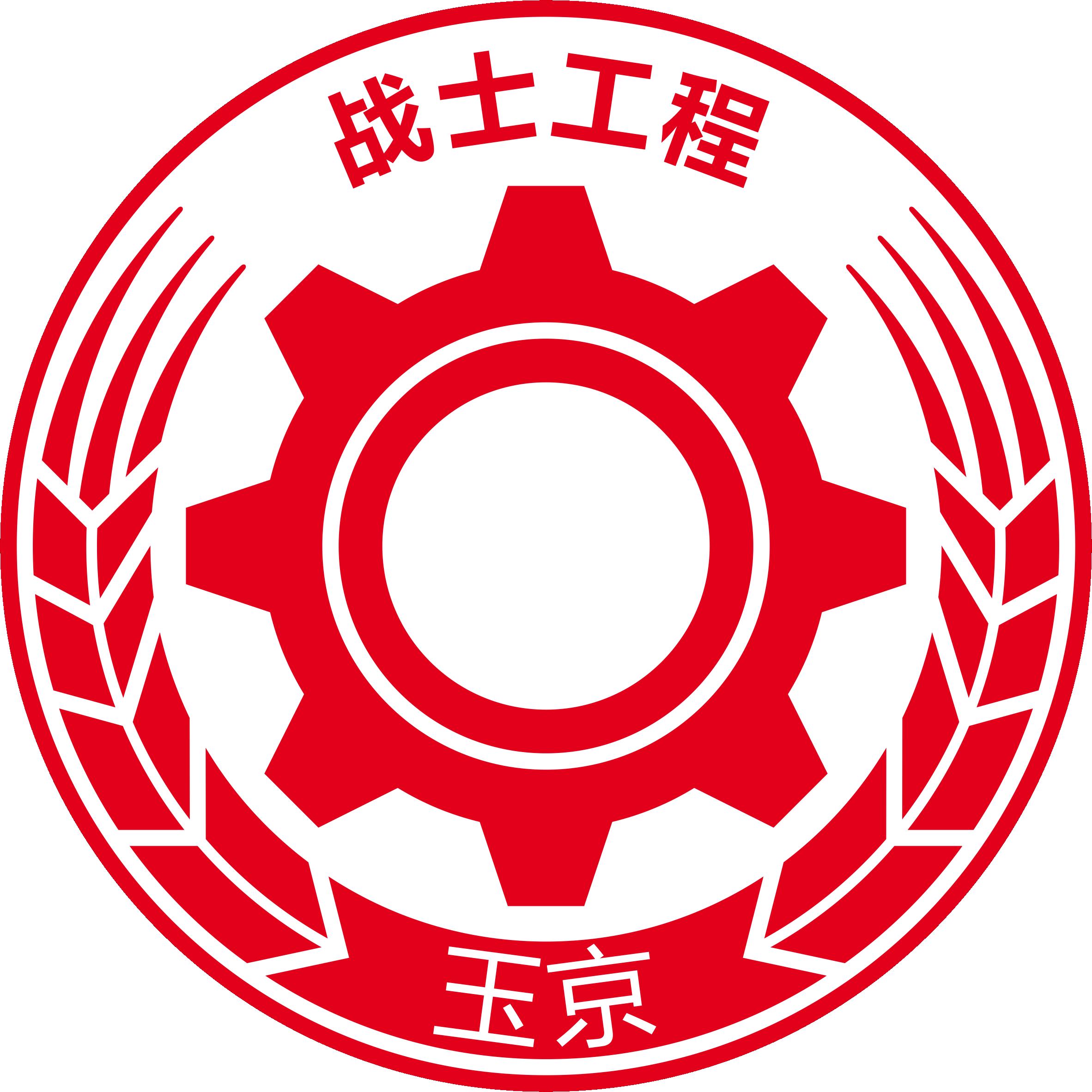 https://human-sphere.com/images/8/8f/Yu_Jing_-_Mech-Engineers_%28Zhanshi_Gongcheng%29_-_-N3-_-Vyo-.png